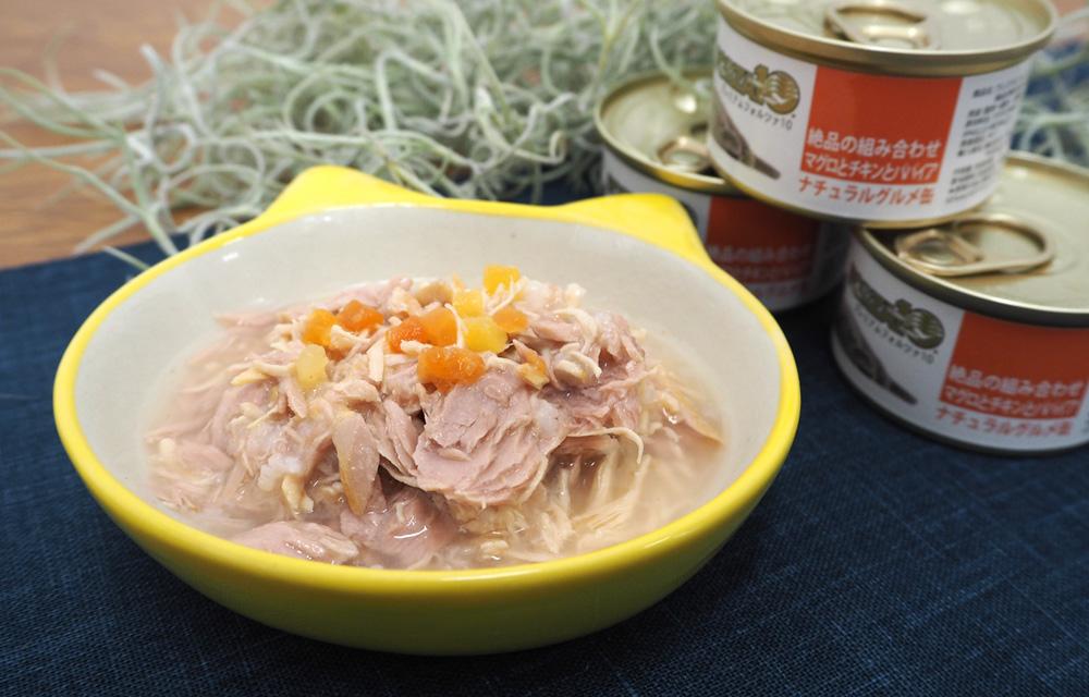 プレミアムFORZA10 ナチュラルグルメ缶 絶品の組み合わせ マグロとチキンとパパイヤ