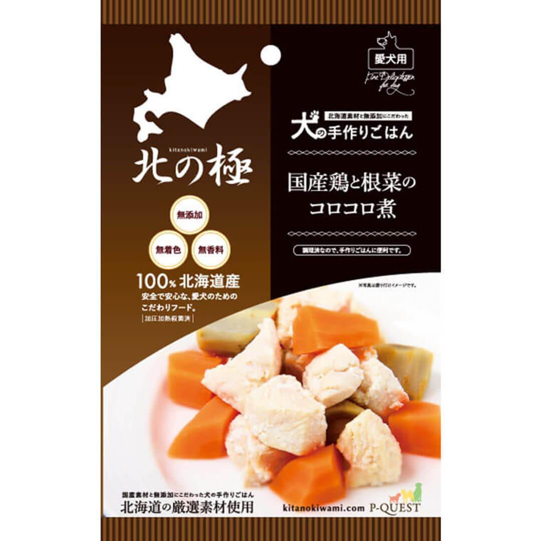 犬の手作りごはん・鶏と根菜のコロコロ煮[国産]