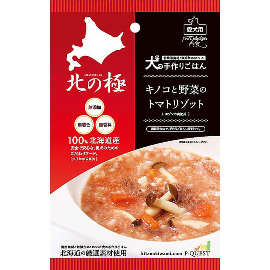 犬の手作りごはん・キノコと野菜のトマトリゾット(鹿肉使用)[国産]