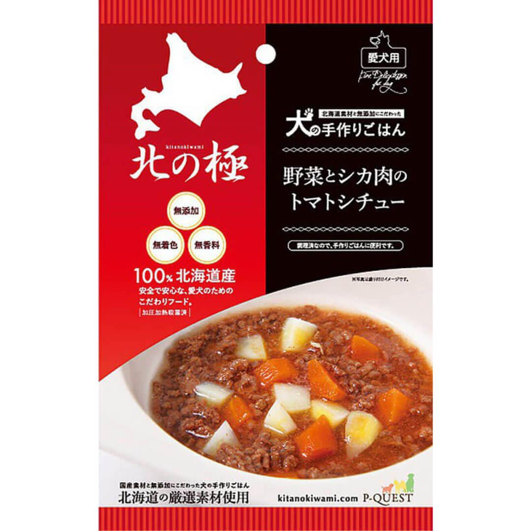 犬の手作りごはん・野菜とシカ肉のトマトシチュー(鹿肉使用)[国産]