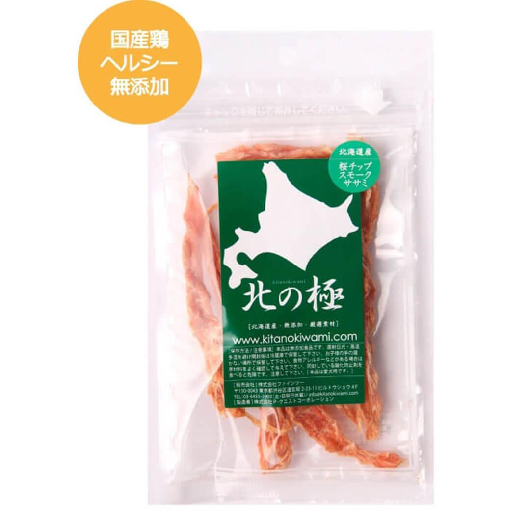 北の極 桜チップスモークササミ30g(北海道産/無添加)
