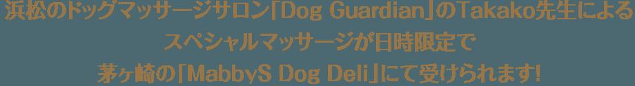浜松のドッグマッサージサロン「Dog Guardian」のTakako先生によるスペシャルマッサージが日時限定で茅ヶ崎の「MabbyS Dog Deli」にて受けられます!
